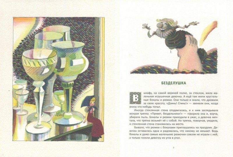 Иллюстрация 1 из 9 для Катя в игрушечном городе - Александрова, Берестов | Лабиринт - книги. Источник: Лабиринт