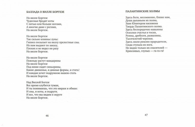 Иллюстрация 1 из 25 для Гамлет в красном поясе. Книга стихов - Александр Тимофеевский | Лабиринт - книги. Источник: Лабиринт