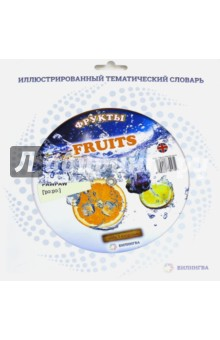 """Тематический словарь """"Fruits/Фрукты"""""""