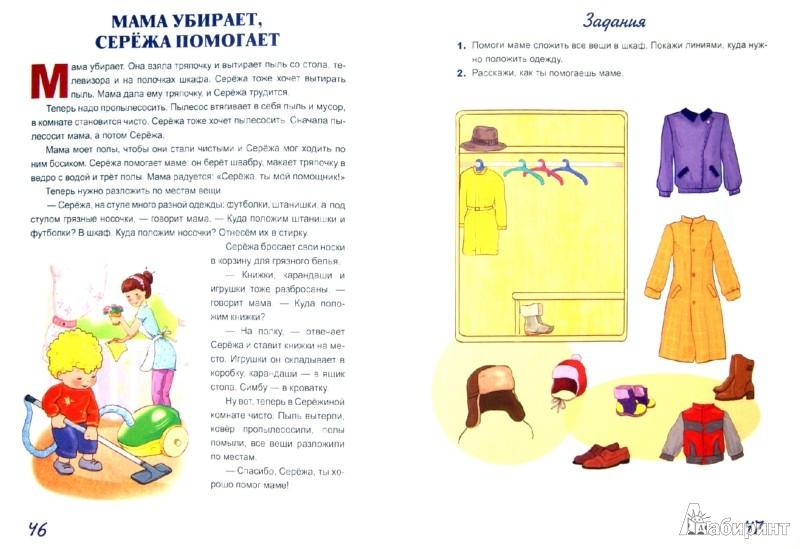 Иллюстрация 1 из 30 для Жил-был Сережа. В 3-х книгах. Книга 1. Рассказы для самых маленьких - Оксана Стази | Лабиринт - книги. Источник: Лабиринт