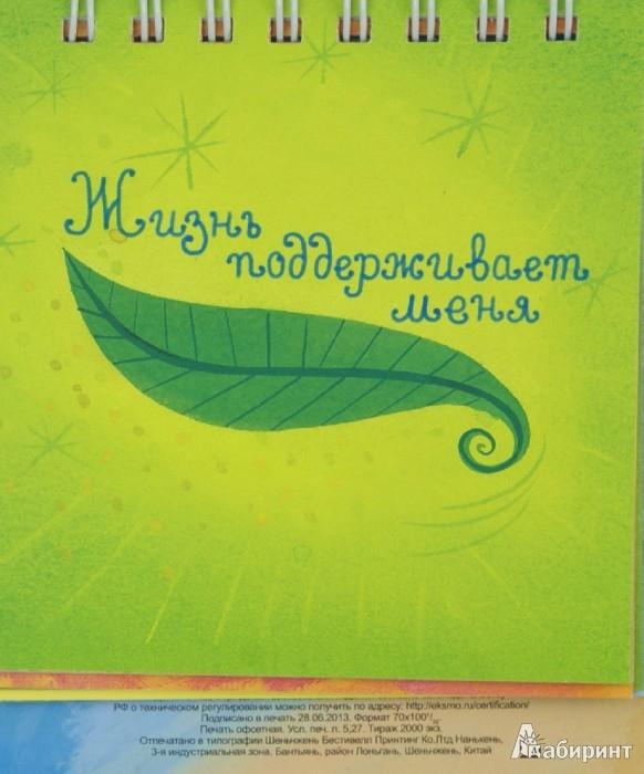 Иллюстрация 1 из 5 для Набор карточек на спирали. Сила мысли. Успех, творчество, любовь - Луиза Хей | Лабиринт - книги. Источник: Лабиринт