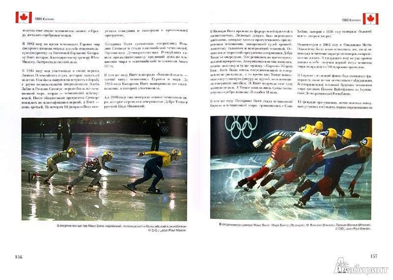 Иллюстрация 1 из 12 для От Шамони до Сочи. 100 лет зимних Олимпийских игр - Эрик Моннэн   Лабиринт - книги. Источник: Лабиринт