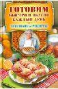 Треер Гера Марксовна Готовим быстро и вкусно каждый день треер гера марксовна готовим быстро и вкусно каждый день