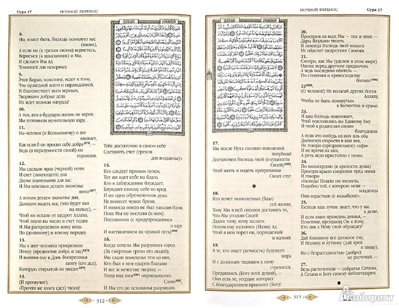 Иллюстрация 1 из 11 для Коран. Перевод смыслов и комментарии Иман Валерии Пороховой | Лабиринт - книги. Источник: Лабиринт