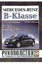 Руководство по ремонту и эксплуатации Mercedes-Benz B-Klasse бензин/дизель выпуск с 2005 года