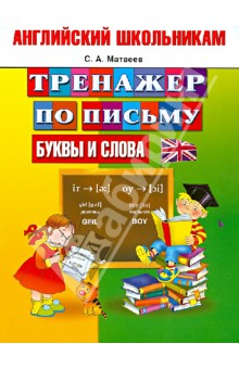 Английский школьникам. Тренажер по письму. Буквы и слов
