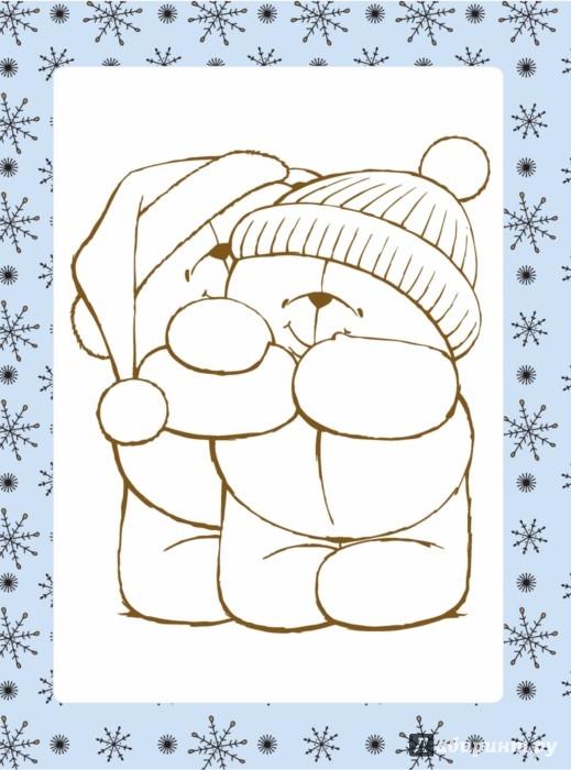 Иллюстрация 1 из 12 для Раскраски и игры. Встречай зиму! | Лабиринт - книги. Источник: Лабиринт