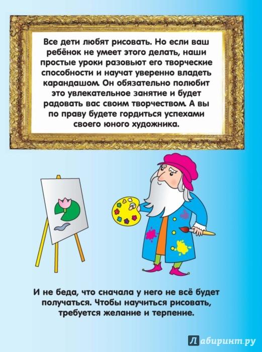Иллюстрация 1 из 4 для Учимся рисовать   Лабиринт - книги. Источник: Лабиринт
