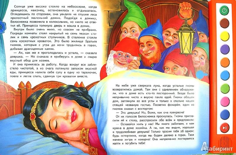 Иллюстрация 1 из 3 для Белоснежка и семь гномов - Гримм Якоб и Вильгельм   Лабиринт - книги. Источник: Лабиринт