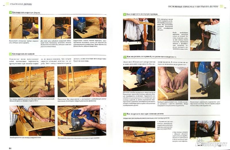 Иллюстрация 1 из 15 для Работы по дереву. Иллюстрированная энциклопедия   Лабиринт - книги. Источник: Лабиринт