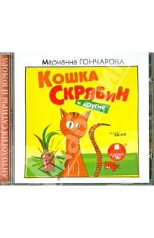 Кошка Скрябин и другие (CDmp3)