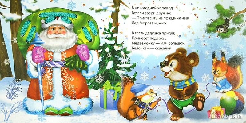 Иллюстрация 1 из 9 для Добрый Дедушка Мороз. Шнурочки - Наталья Мигунова | Лабиринт - книги. Источник: Лабиринт