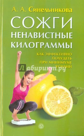 Книга 1000 способов похудеть 2001г