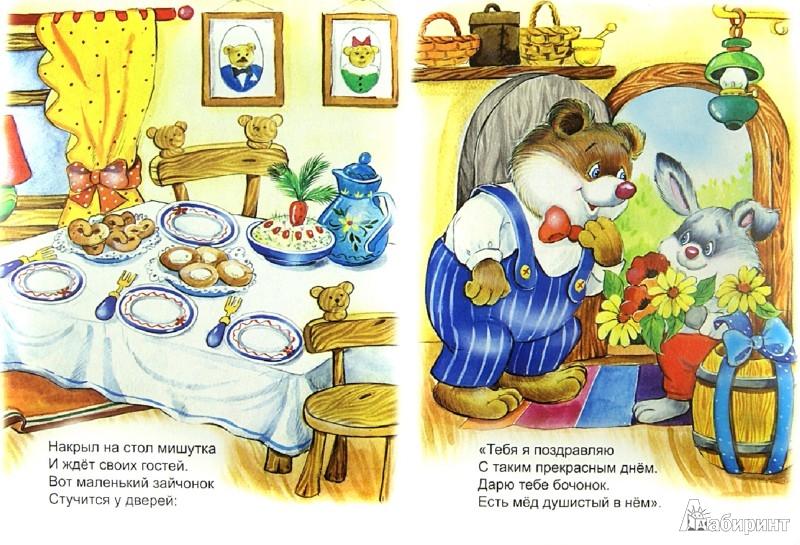 Иллюстрация 1 из 6 для День рождения Мишутки - Наталья Мигунова | Лабиринт - книги. Источник: Лабиринт