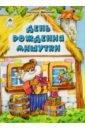 Мигунова Наталья Алексеевна День рождения Мишутки