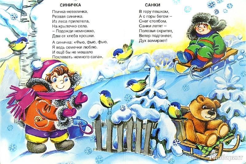 Иллюстрация 1 из 17 для Здравствуй, зимушка-зима! - Надежда Притулина | Лабиринт - книги. Источник: Лабиринт