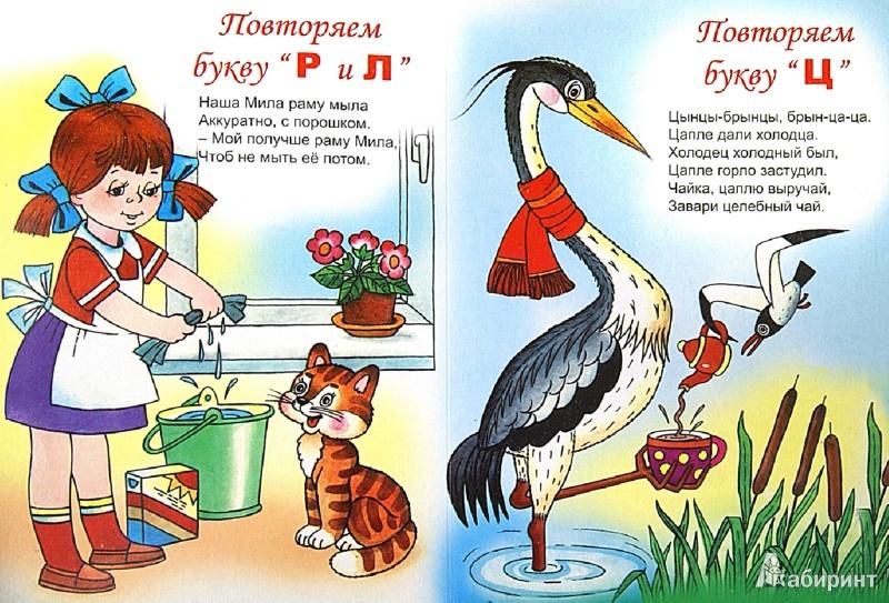 Иллюстрация 1 из 13 для Учимся говорить правильно - Наталья Мигунова   Лабиринт - книги. Источник: Лабиринт
