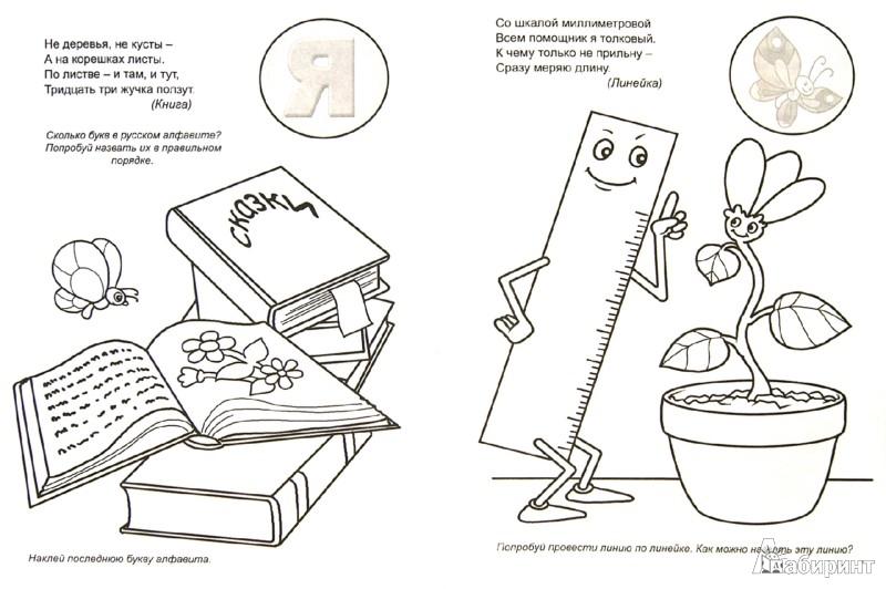 Иллюстрация 1 из 9 для Собираемся в школу. Раскраска с наклейками - Ю. Парфенов   Лабиринт - книги. Источник: Лабиринт