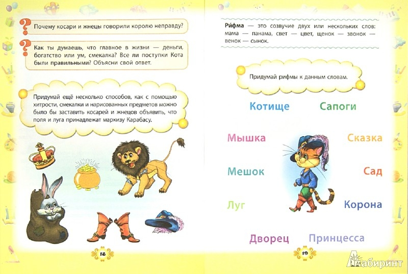 Иллюстрация 1 из 7 для Кот в сапогах - Елизавета Коротяева | Лабиринт - книги. Источник: Лабиринт