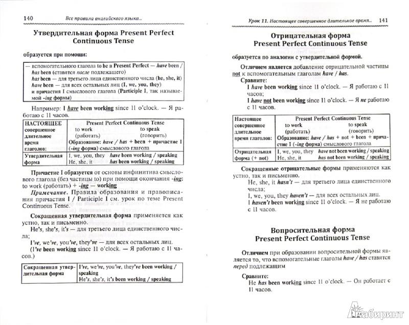 Иллюстрация 1 из 12 для Все правила английского языка в доступной и занимательной форме. Учебное пособие - Светлана Пельц | Лабиринт - книги. Источник: Лабиринт
