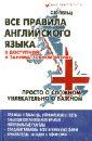 Все правила английского языка в доступной и занимательной форме, Пельц Светлана Валентиновна