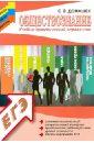 Обложка Обществознание: учебно-практический справочник