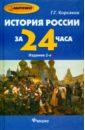 История России за 24 часа, Корсаков Геннадий Геннадьевич