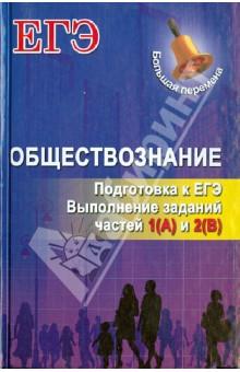 Обществознание: подготовка к ЕГЭ. Выполнение заданий частей 1(А) и 2(В)