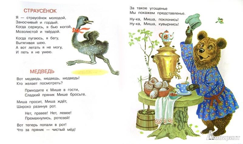 Иллюстрация 1 из 7 для Детки в клетке - Самуил Маршак   Лабиринт - книги. Источник: Лабиринт