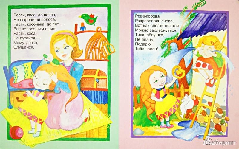 Иллюстрация 1 из 19 для Потешки. День за днем | Лабиринт - книги. Источник: Лабиринт