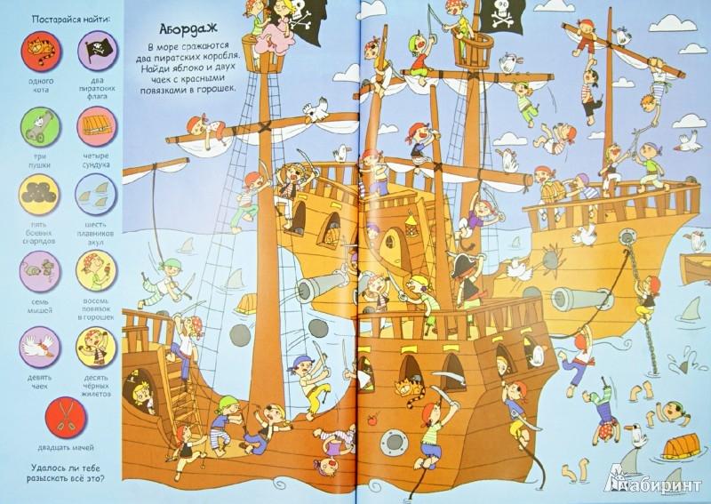 Иллюстрация 1 из 44 для В стране пиратов   Лабиринт - книги. Источник: Лабиринт