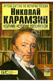 Николай Карамзин. Колумб истории российской книги эксмо да скифы мы откуда есть пошла русская земля