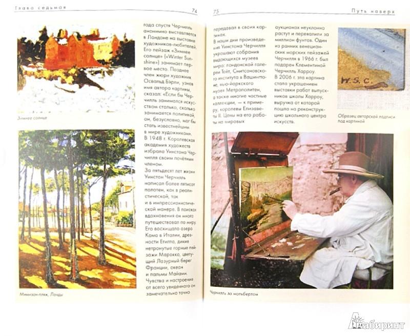 Иллюстрация 1 из 14 для Уинстон Черчилль. Политик на все времена - Кирилл Андерсон   Лабиринт - книги. Источник: Лабиринт