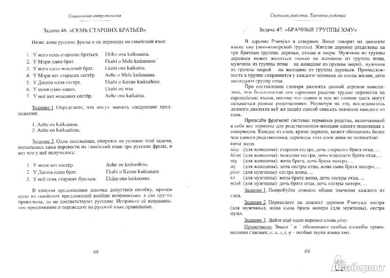 Иллюстрация 1 из 19 для Сваренный шаман, лживая рабыня и другие. 75 задач по фольклористике, антропологии, социолингвистике   Лабиринт - книги. Источник: Лабиринт