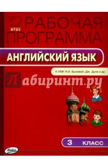 Английский язык фгос программы