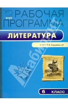 Рабочая программа по литературе. 6 класс. ФГОС