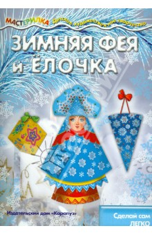 Зимняя Фея и Елочка