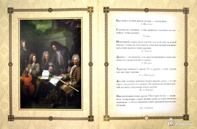 Иллюстрация 1 из 9 для Золотая коллекция афоризмов - Александр Кожевников | Лабиринт - книги. Источник: Лабиринт