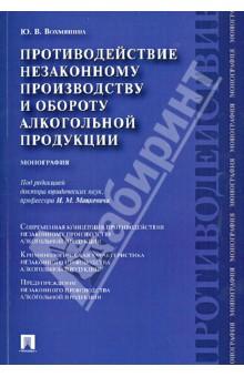 Противодействие незаконному производству и обороту алкогольной продукции: монография