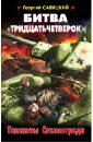 Битва «тридцатьчетверок». Танкисты Сталинграда, Савицкий Георгий Валериевич