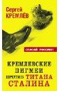 Кремлев Сергей Кремлевские пигмеи против титана Сталина, или Россия, которую надо найти