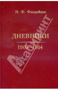 Дневники. 1909 - 1914 скрытые петли в спб