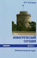 Новогреческий сегодня. Интенсивный курс