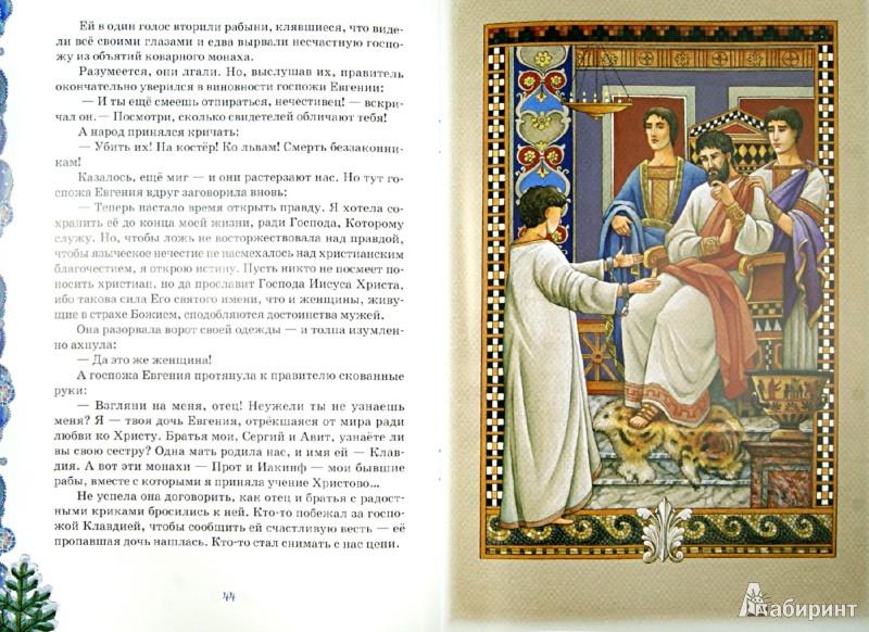 Иллюстрация 1 из 28 для Рождественская святая: Повесть о святой преподобномученице Евгении, ее верных слугах... - Евфимия Монахиня   Лабиринт - книги. Источник: Лабиринт