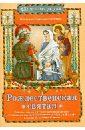Монахиня Евфимия (Пащенко) Рождественская святая: Повесть о святой преподобномученице Евгении, ее верных слугах...