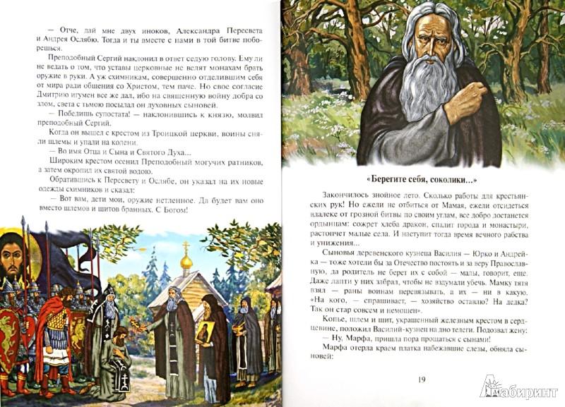 Иллюстрация 1 из 4 для Святые воины преподобного Сергия Радонежского - Александр Ананичев | Лабиринт - книги. Источник: Лабиринт