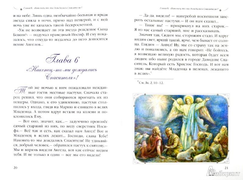Иллюстрация 1 из 29 для Служитель тайны Рождества Христова. Повесть о праведном Иосифе Обручнике - Евфимия Монахиня   Лабиринт - книги. Источник: Лабиринт