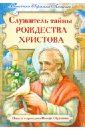 Монахиня Евфимия (Пащенко) Служитель тайны Рождества Христова. Повесть о праведном Иосифе Обручнике