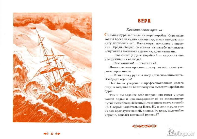 Иллюстрация 1 из 16 для Детям о папе | Лабиринт - книги. Источник: Лабиринт