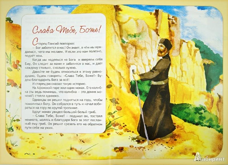 Иллюстрация 1 из 17 для Притчи старца Паисия для маленьких - Марина Алешина | Лабиринт - книги. Источник: Лабиринт